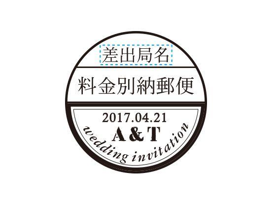 ウェディングスタンプ 料金別納郵便 丸型 WD-07