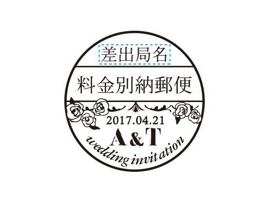 ウェディングスタンプ 料金別納郵便 丸型 WD-15