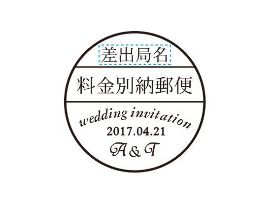 ウェディングスタンプ 料金別納郵便 丸型 WD-22
