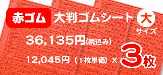 大判スタンプゴムシート 赤ゴム 大サイズ3枚セット