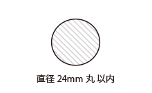24mm丸