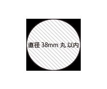 38mm丸
