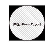 50mm丸